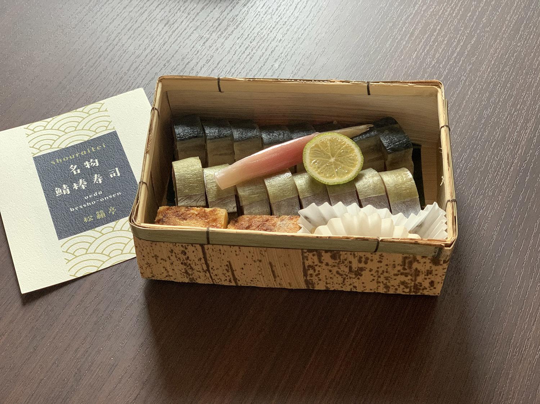 名物鯖棒寿司 1,980円(税込)