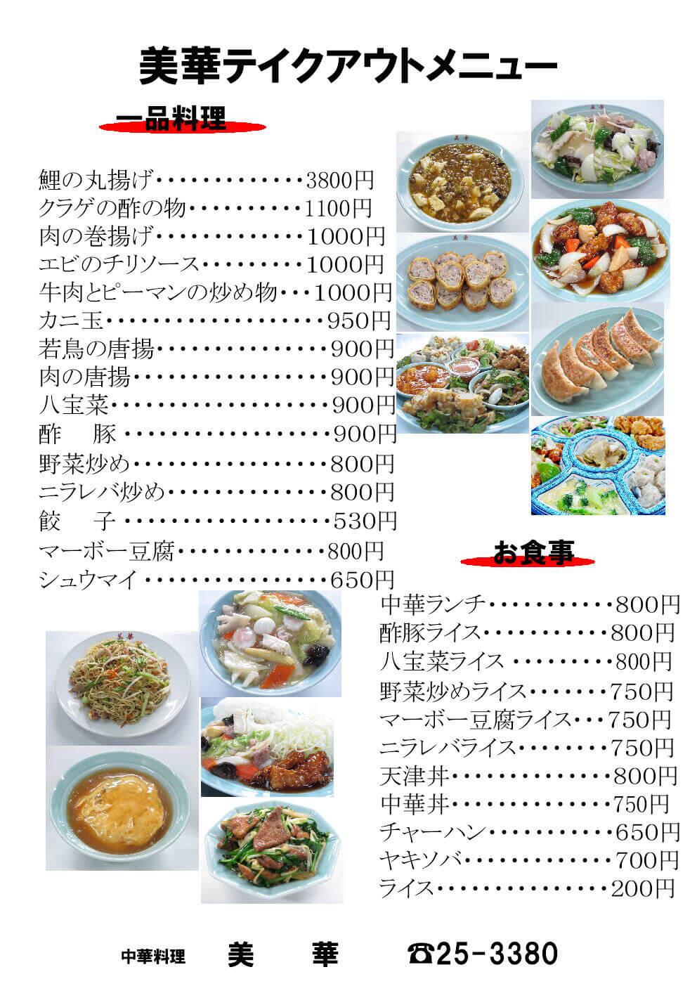 中華料理美華メニュー