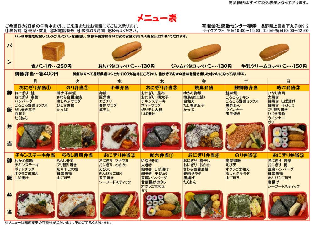 炊飯センター柳澤メニュー