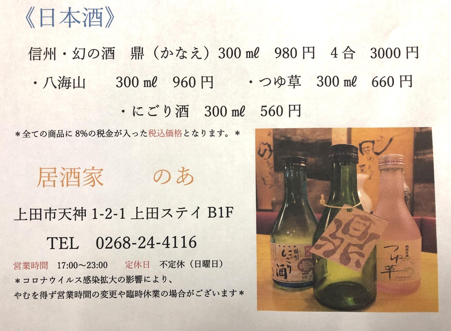 日本酒テイクアウト