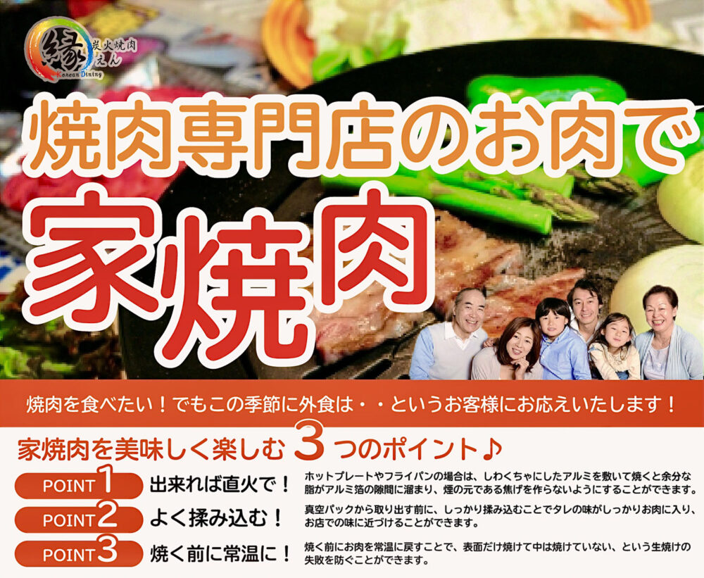 黒毛和牛炭火焼肉と元祖信州冷麺 縁イメージ