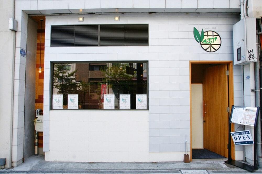 ヘルシー焼肉(sai菜)イメージ