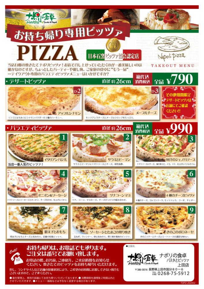 ナポリの食卓 上田店イメージ