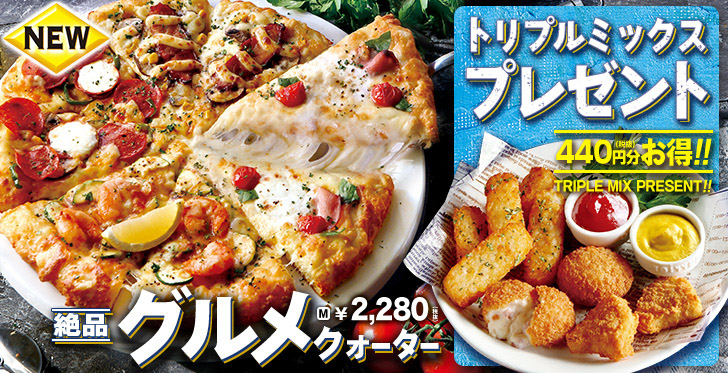 ピザーラ 上田中央店イメージ