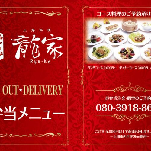 上海料理 龍家イメージ