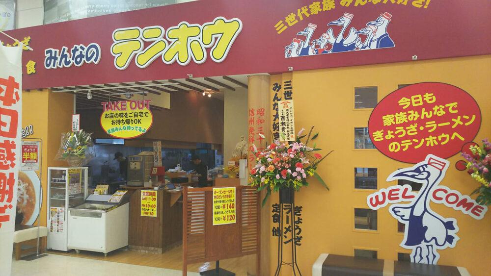 テンホウ イオン上田店イメージ