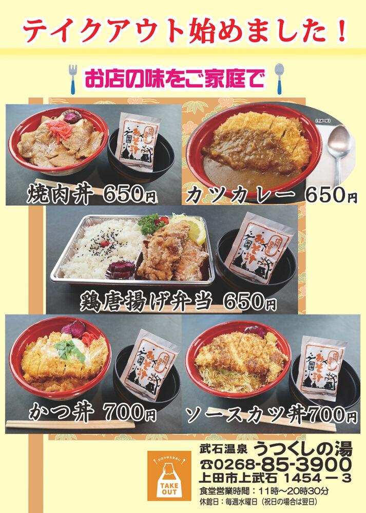 utsukushi_no_yu