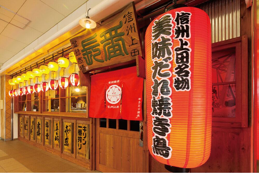 やきとり番長 上田駅ナカ店イメージ